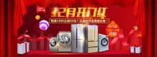 12月开门红12.12狂欢冰箱洗衣机海报