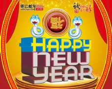 福到了新年快乐海报背景PSD素材