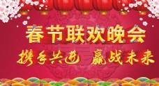 2016年春节晚会背景设计PSD素材