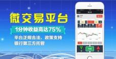 微信 微交易平台