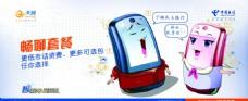 中国电信畅聊套餐