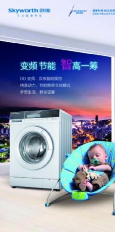 创维滚筒洗衣机