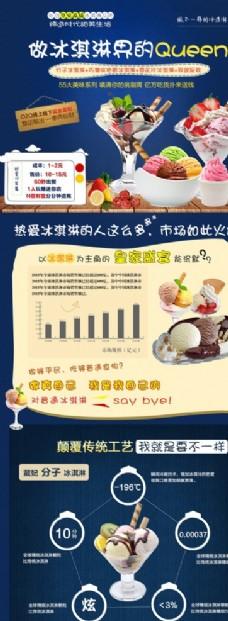冰淇淋页面 甜品 PSD 雪糕