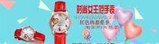 时尚女王范手表促销海报
