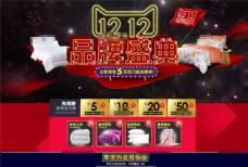 双12品牌盛典淘宝家纺活动海报psd分层素材