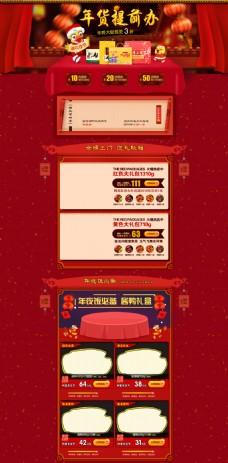 年货首页春节专题页元旦首页节日活动模板