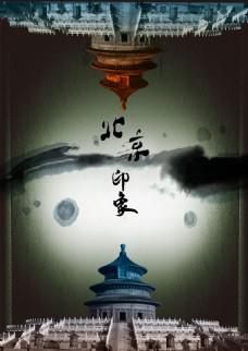 北京印象水墨设计海报