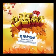约惠秋天促销海报设计PSD素材