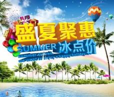 夏日促销冰点价海报广告PSD素材