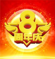 8周年庆宣传海报