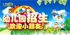 幼儿园招生欢迎宣传海报psd素材