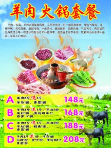 羊肉火锅套餐