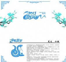 蓝色新年贺卡素材
