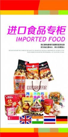进口食品广告