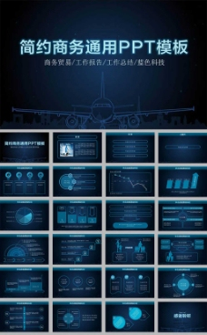 蓝色科技感工作报告总结商务贸易通用ppt模板