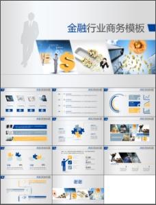 金融投资行业商务PPT模版