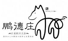 秋田犬舍LOGO