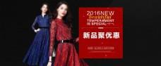 淘宝2016女装新品聚优惠活动海报