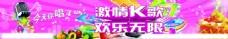 KTV水果盘