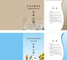 农家乐宣传画册