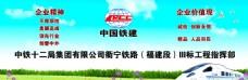 中铁会议室企业文化牌