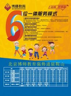 儿童教育补课传单教育