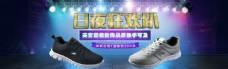 男鞋活动海报