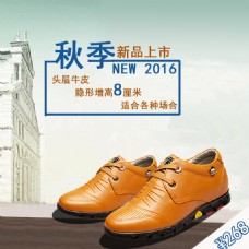 秋季男士皮鞋主图