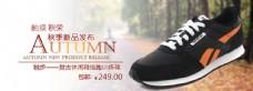 淘宝秋季新品休闲鞋跑步鞋促销海报