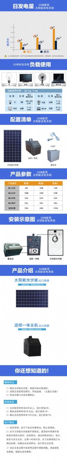太阳能发电产品家电电器简约大气详情