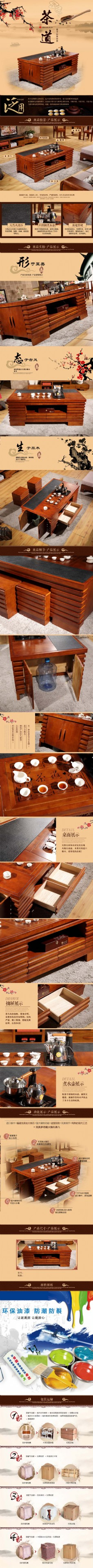 中式茶几淘宝详情