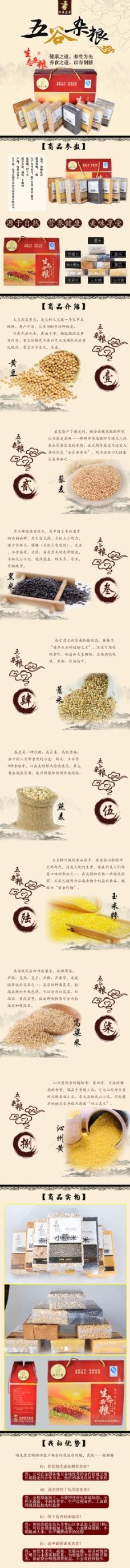 五谷杂粮淘宝天猫详情页及文案