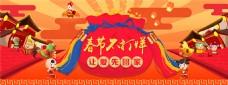 淘宝春节不打烊3