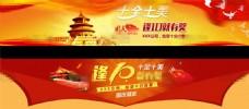 红色精美淘宝国庆节活动海报psd分层素材