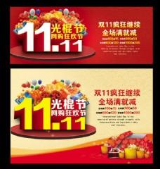 11月11日光棍节促销海报PSD素材