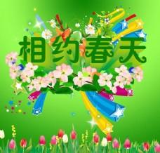 相约春天春季吊旗海报设计PSD素材