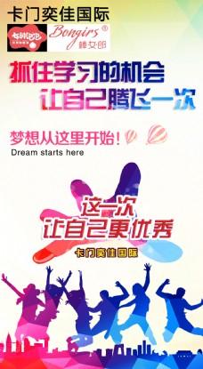 抓住学习机会梦想腾飞青春海报