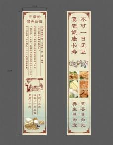 传统客家豆腐宣传海报