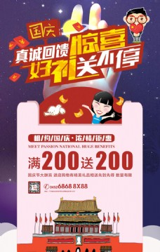 国庆节海报十一活动海报微信页面手机端促销
