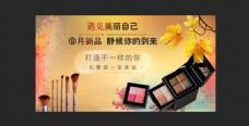 九月上新美妆广告图