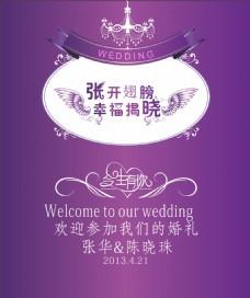 深紫色唯美创意婚礼海报