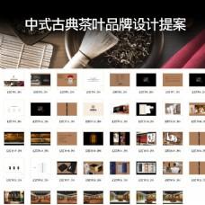 中式茶叶品牌设计图片