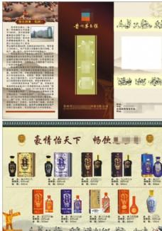 酒业公司折页
