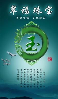 玉翠珠宝海报