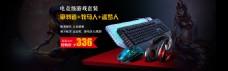 游戏键盘耳机海报