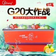 水果洗碗机 主图设计 G20海报主图设计