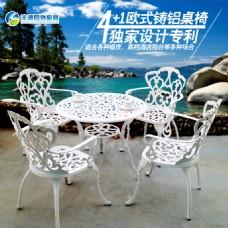 淘宝欧式铸铝桌椅主图