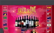 天猫全球酒水节进口红酒海报