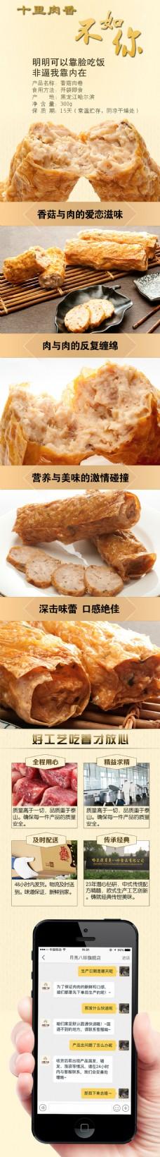 香菇肉卷详情页