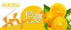 橙子banner